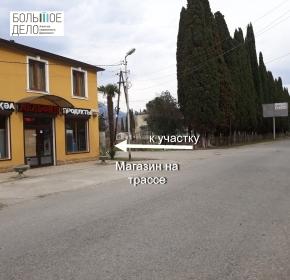 Земельный участок с ветхим домом-п.Цандрыпш